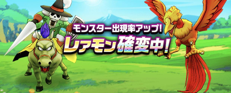 【ドラクエウォーク】レアモン確変中!ひくいどりとボーンナイトのこころSをゲットしよう!