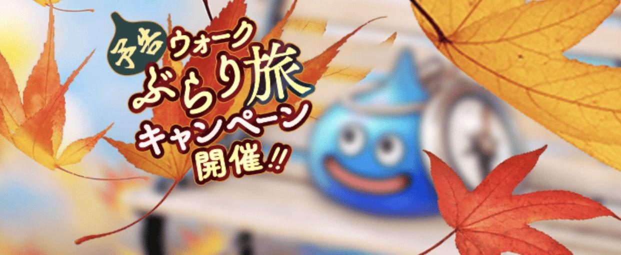 【ドラクエウォーク】ウォークぶらり旅キャンペーン開催目前!地域限定モンスターの追加が待ちきれない!