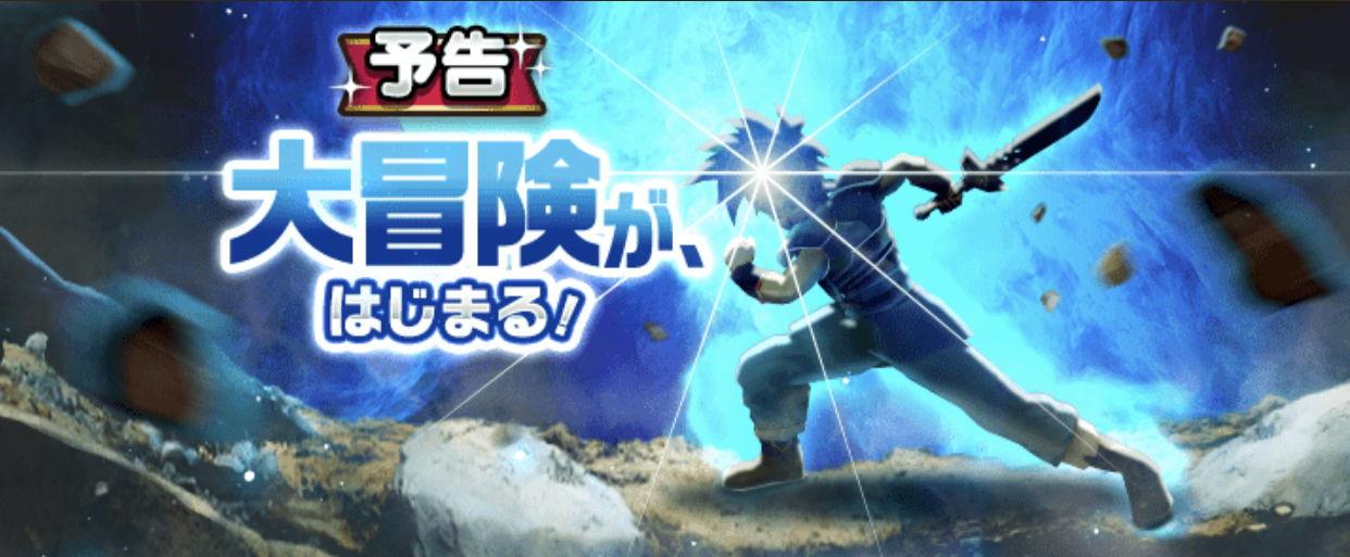 【ドラクエウォーク】ダイの大冒険イベント続報!新たな強敵・メガモン・新装備が公開!