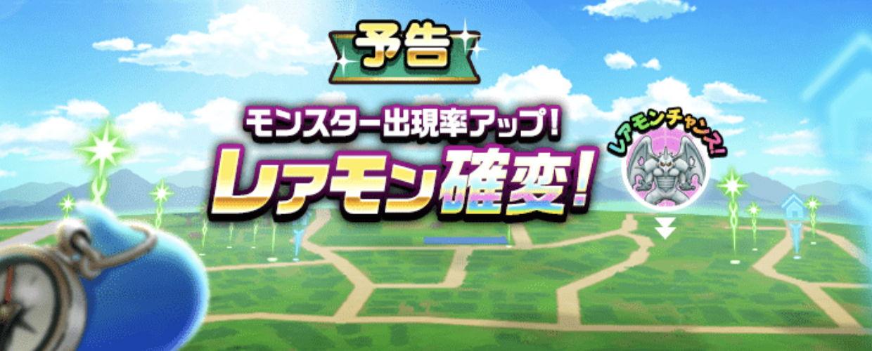 【ドラクエウォーク】次回レアモン確変モンスターが「ヘルビースト」「よろいのきし」に決定!