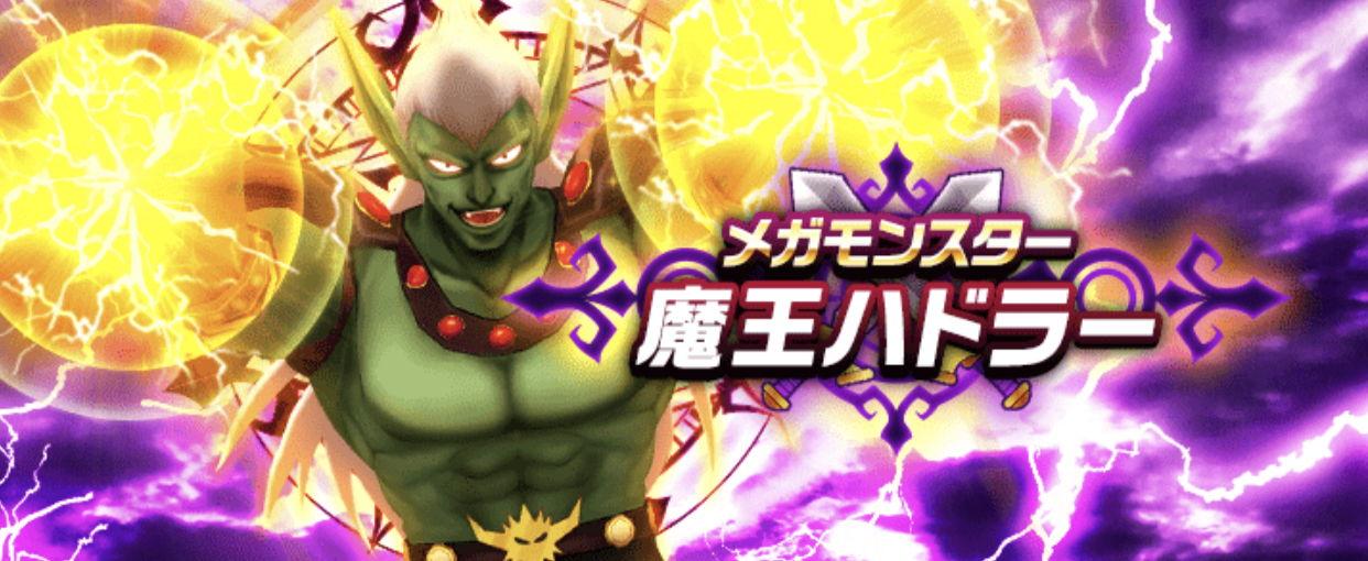 【ドラクエウォーク】魔王ハドラー対策!弱点耐性とおすすめ攻略武器【随時更新】