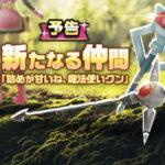 【ドラクエウォーク】ダイの大冒険イベント第3章のスマートウォーク公開!ふくびきで新装備が2種登場
