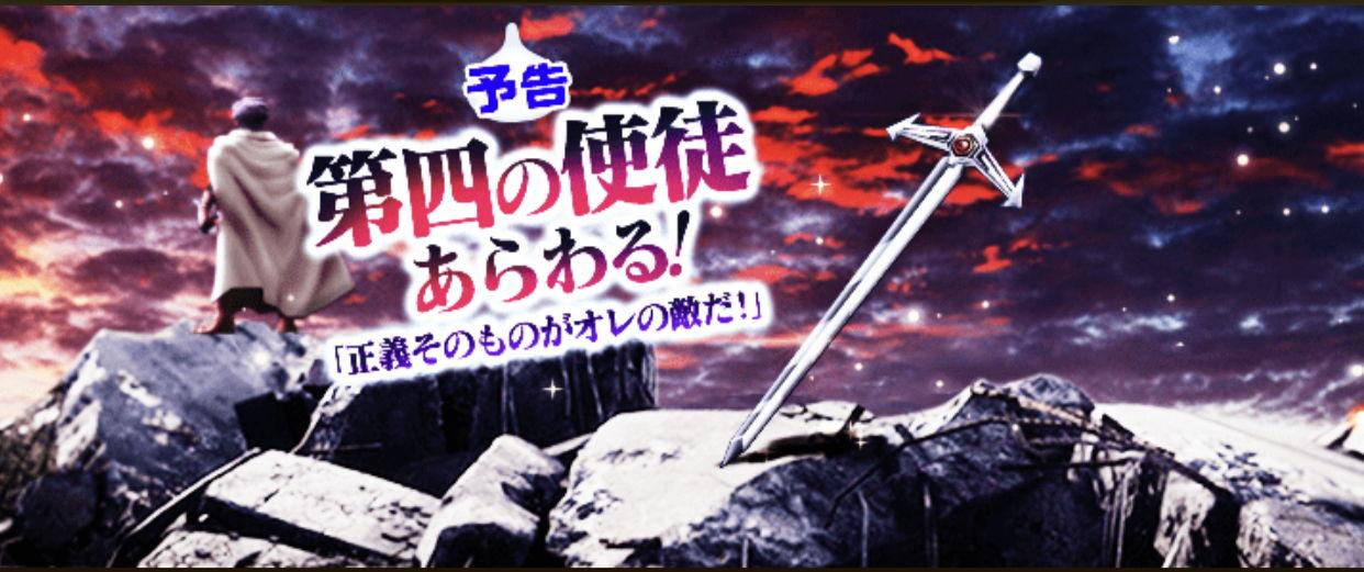 【ドラクエウォーク】ダイの大冒険イベント第5章のスマートウォーク公開!新たなアバンの使徒と新装備が登場