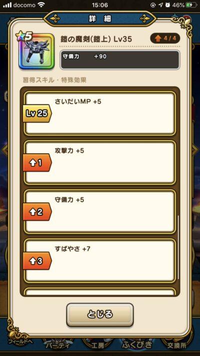 鎧の魔剣(鎧上)