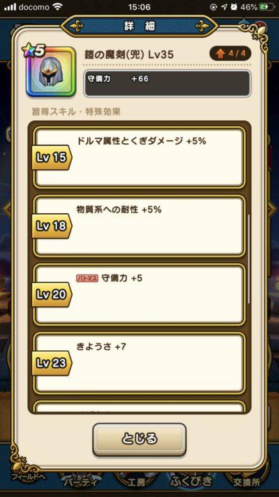 鎧の魔剣(兜)