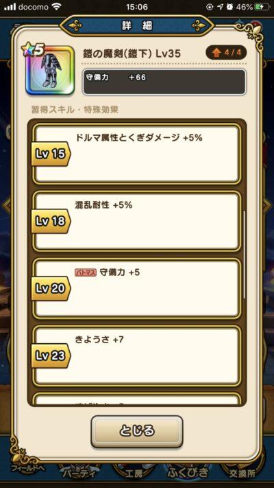 鎧の魔剣(鎧下)