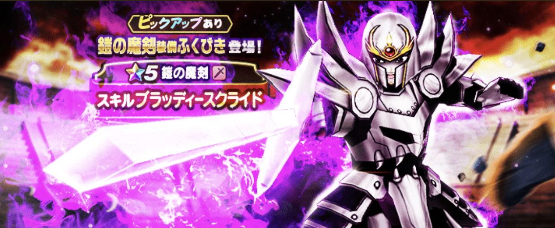 【ドラクエウォーク】鎧の魔剣の性能評価!鎧の魔剣装備ふくびき最新情報
