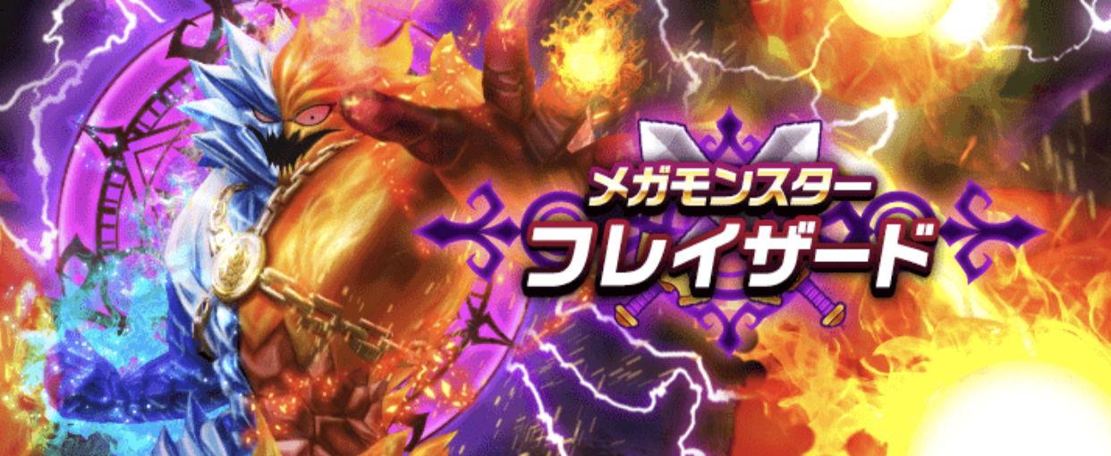 【ドラクエウォーク】フレイザード対策!弱点耐性とおすすめ攻略武器【随時更新】