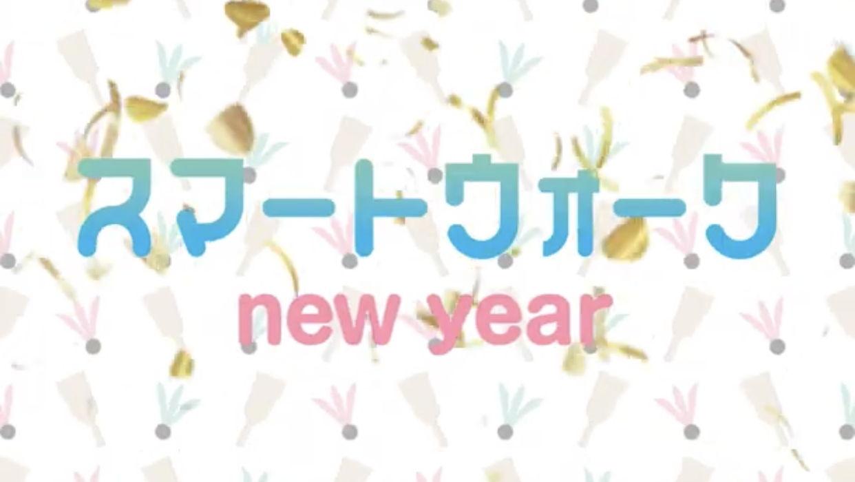 【ドラクエウォーク】2020年最後のスマートウォークが公開!新ふくびきと新春キャンペーンの内容が明らかに!