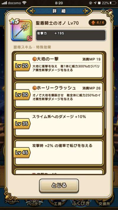 聖盾騎士のオノ
