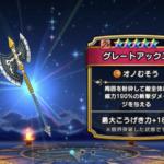 【ドラクエウォーク】リセマラ大当たりは全体攻撃スキルを覚えられる星5武器?