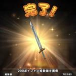 【ドラクエウォーク】武器の強化方法!スキルや特殊効果を覚えよう!