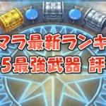 【ドラクエウォーク】リセマラランキング!星5武器の最新評価【10/4】