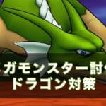【メガモンスター討伐】ドラゴン対策!攻撃パターンや有効なスキルを紹介