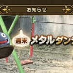 【ドラクエウォーク】メタルダンジョン攻略情報!経験値大量ゲット!