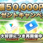 【DQウォーク】総額『50,000円分』プレゼントキャンペーン【再開催】