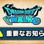 【ドラクエウォーク】最新アップデート1.1.3更新情報!試練の扉が更に遊びやすくなる!