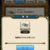 【ドラクエウォーク】ミッション内容とクリア報酬一覧【β版】