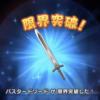 【ドラクエウォーク】武器の限界突破のやり方!最強装備を作ろう!