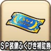 SP装備ふきびき補助券