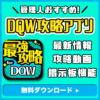 【おすすめアプリ】DQW攻略 for ドラクエウォークの便利な機能を紹介