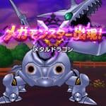 【ドラクエウォーク】メタルドラゴンなど強力なメガモンスター実装が切望される!