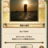 【ランドマーク攻略】隠岐の島町(島根県)踏破は難易度MAX!離島へ大冒険!