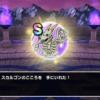 【ドラクエウォーク】スカルゴンのこころSの性能評価!魔法使い適性で何番目に強い?