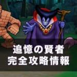 【ドラクエウォーク】追憶の賢者攻略情報!有効なスキルや呪文を紹介