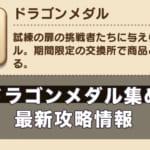 【ドラクエウォーク】ドラゴンメダルの集め方!効率の良い方法