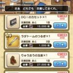 【ドラクエウォーク】ラダトームメダル集めが間に合わない?台風期間の足止めが痛い!