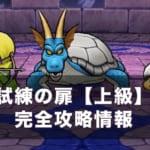 【試練の扉上級】モンスターの最大HP、テクニカルボーナス早見表が超便利!