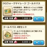 【ドラクエウォーク】ゴールドパス3000円は毎月買い続けるべき?悩む人は多い!