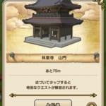 【ドラクエウォーク】林泉寺山門(新潟県)ランドマーク攻略!マナーは改善された?