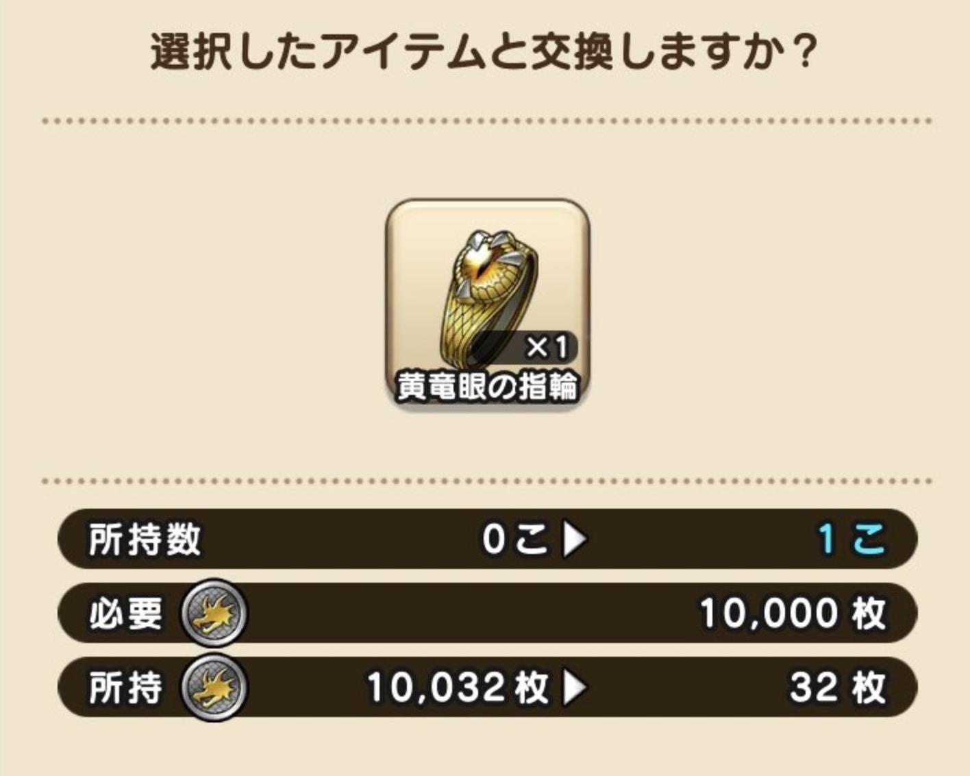 ドラゴンメダル