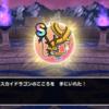 【ドラクエウォーク】スカイドラゴンの謎の上方修正にツッコミが殺到中!?