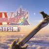 【DQウォーク】ドラクエ4イベント開催決定!天空シリーズ装備ガチャが登場!