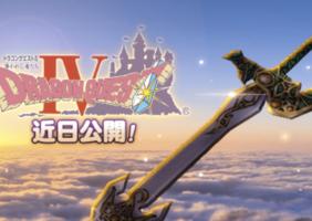 【ドラクエウォーク】天空の剣とロトのつるぎは上手く棲み分けされるのか?