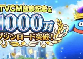 【ドラクエウォーク】1000万DL記念で貰える3000ジェムはどのガチャに使う!?