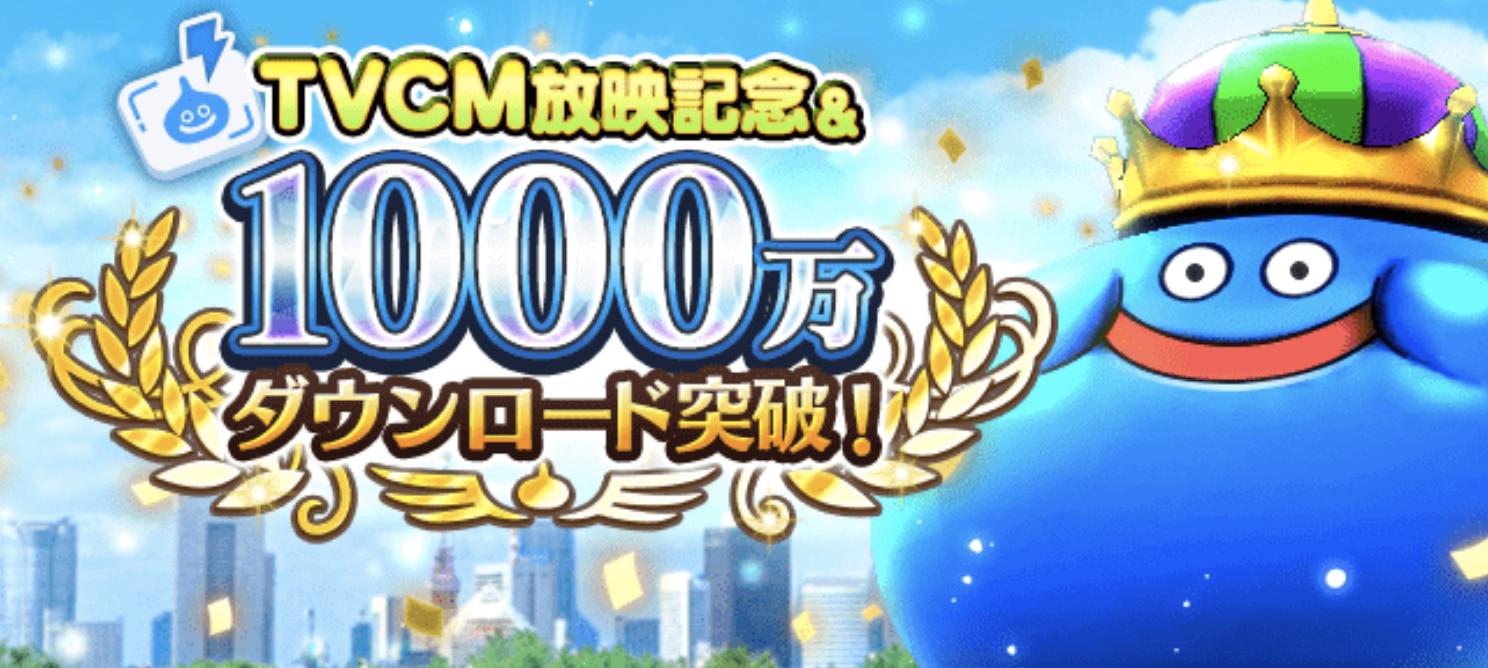 1000万DL