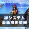 【ドラクエウォーク】絆システムを解説!マーニャやミネアが仲間として参戦!
