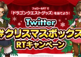 【ドラクエウォーク】クリスマスイベント開催されるのか?限定装備やモンスターに期待!