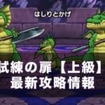 【ドラクエウォーク】試練の扉上級(3週目)攻略!高スコアの出し方【11/9更新】