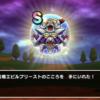 【ドラクエウォーク】究極エビルプリーストのこころSはキングスライムを越える総合火力!?