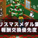 【ドラクエウォーク】クリスマスメダルの交換優先度と効率の良い集め方