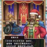 【ドラクエウォーク】クリスマスプレゼントの妄想が膨らんでハードルが高くなりすぎてる件