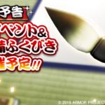 【DQウォーク】お正月イベントと新装備ガチャが公開決定!書聖のこんが初実装!?