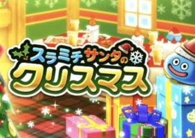 【ドラクエウォーク】スラミチサンタのクリスマス開催!貰える報酬一覧