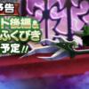 【ドラクエウォーク】デスピサロ武器は短剣?覚えるスキルや性能を予想