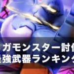【ドラクエウォーク】メガモンスター討伐の最強武器ランキング【12/3】